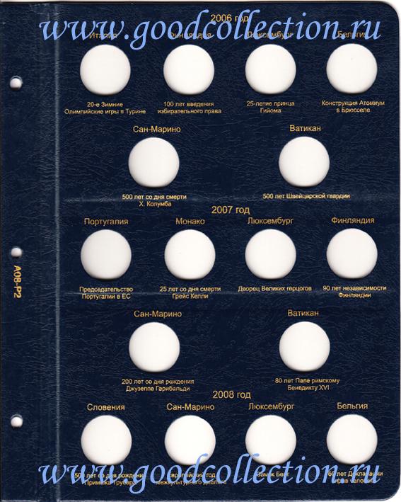 Альбом памятные монеты евро находки в калининградской области